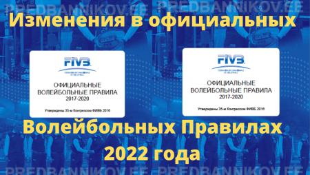 Видеообзор о грядущих изменениях в официальных волейбольных правилах 2020 г.